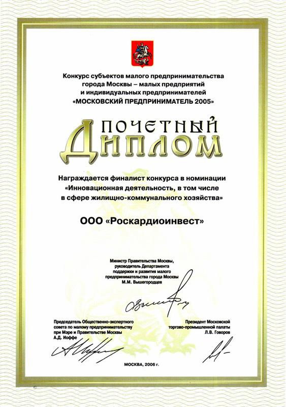 Сертификаты и награды Почетный диплом финалиста конкурса в номинации Инновационная деятельность в том числе в сфере жилищно коммунального хозяйства